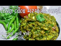 Gujarati Recipes, Indian Food Recipes, Gujarati Food, Ethnic Recipes, Chilli Recipes, Chutney Recipes, Coriander, Turmeric, Guacamole