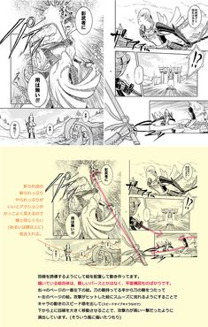 【漫画の画面をうまく見せる小技】&【アクションシーンの小技】 [9]