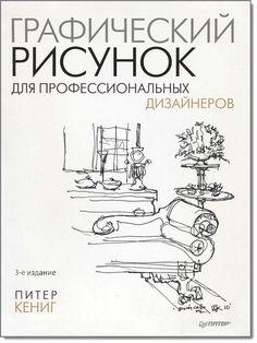 Питер Кениг. Графический рисунок для профессиональных дизайнеров