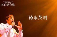 2012紅白注目ミュージシャン/白組/徳永英明  timein.jp