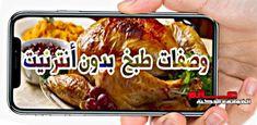 تحميل تطبيق وصفات طبخ جديدة Meat, Chicken, Cooking, Recipes, Food, Kitchen, Recipies, Essen, Meals