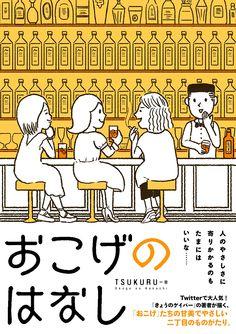 Amazon.co.jp: おこげのはなし: TSUKURU: 本