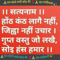 Believe In God Quotes, Quotes About God, Kabir Quotes, Gita Quotes, God Pictures, Son Of God, Spiritual Quotes, Amazing Nature, Spirituality