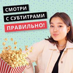Как учить английский по фильмам и сериалам с субтитрами? Рассказываем в нашей статье и видео! Учите английский с удовольствием!😉 #ED_video #englishdom