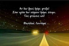 Μοναχα εσυ .. Book Quotes, Life Quotes, Greek Quotes, Say Something, Food For Thought, Picture Quotes, Philosophy, Poems, Lyrics
