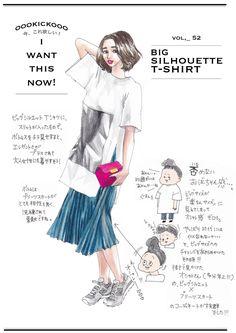 イラストレーター oookickooo(キック)こと きくちあつこが今、気になるファッションアイテムを切り取る連載コーナーです。今週のテーマは「big silhouette」。 Fashion Books, Fashion Art, Fashion Design, T Style, Cool Style, Illustration Girl, Japan Fashion, I Love Fashion, Fashion Sketches