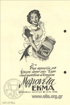Φιλικη Εταιρεια: ΔΙΑΦΗΜΙΣΤΙΚΕΣ ΑΦΙΣΕΣ ΠΡΟΗΓΟΥΜΕΝΩΝ ΔΕΚΑΕΤΙΩΝ.ΚΑΙ ΦΩΤΟΓΡΑΦΙΕΣ Vintage Advertising Posters, Vintage Advertisements, Vintage Posters, Vintage Ads, Childhood Memories, Movie Posters, Cards, House, Decor