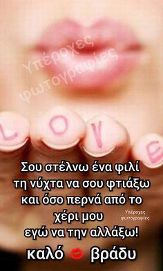 Good Night, Good Morning, Greek Quotes, Wish, Beautiful Pictures, Love, Nighty Night, Buen Dia, Amor