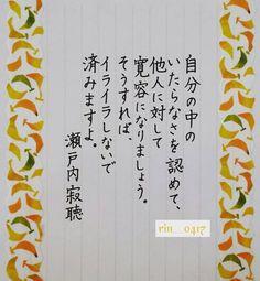 #瀬戸内寂聴 #名言 #格言 #言葉 #欠点 #短所 #認める #寛容 #イライラ #人間関係 #ペン字 #ボールペン字 #書道 #硬筆 #マスキングテープ #calligraphy #japanesecalligraphy #japaneseculture #handwriting #手書き #手書きツイート #手書きpost Like Quotes, Famous Quotes, Words Quotes, Life Philosophy, Beautiful Words, Quotations, Poems, Knowledge, Language