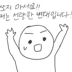 Profile Photo, Reaction Pictures, Funny Memes, Humor, My Love, Cute, Fictional Characters, Korean Language, Languages