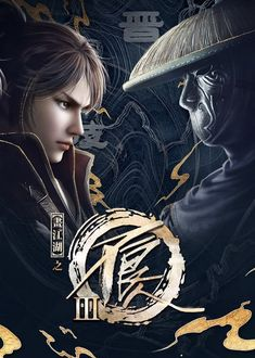 Bu Liang Ren Season 3 Episode 39 Eng Sub - Kurina Official Dragon Sword, National Treasure, Season 3, Martial Arts, Romance, Fantasy, Adventure, Manga, Portrait