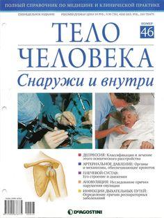 • АНОВУЛЯЦИЯ: Исследование причин и механизмы, обеспечивающие кровоток --------------------~~~-- Его строение и движения этого психического расстройства НОМЕР РЕКОМЕНДУЕМАЯЦЕНА 59 РУБ., 9.90 ГРН, 4500 БЕЛ. РУБ. , 250 ТЕНГЕ ЕЖЕНЕДЕЛЬНОЕИЗДАНИЕ нарушения овуляции -- - -  9 771 999 6767 740004 6 . ISSN 1999-6764