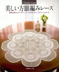 Japanese Crochet Lace 2010 Lace Patterns Making Craft Book for sale online Japanese Crochet Patterns, Crochet Doily Patterns, Crochet Borders, Crochet Chart, Lace Patterns, Crochet Designs, Crochet Books, Thread Crochet, Crochet Lace