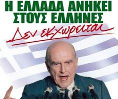Ανδρέας Παπανδρέου: 100 χρόνια από τη γέννησή του - Andreas-Papandreou-PASOK