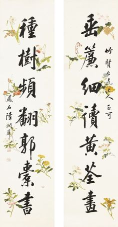 Lu Runxiang (1841-1915) CALLIGRAPHY COUPLET IN KAISHU signed LU RUNXIANG, with dedication, and two seals of the artist ink on paper, pair of hanging scrolls each 133.5 by 32.8 cm. 52 5/8 by 12 7/8 in. (2) Pae hkd 50-70