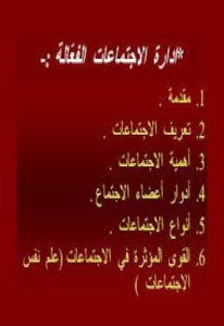 تحميل كتاب إدارة الاجتماعات الفع الة Pdf غير معروف Books Arabic Calligraphy