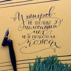 Calligraphy by Anna Liepina   У тигров не только полосатый мех, но и полосатая кожа. #факт #facts