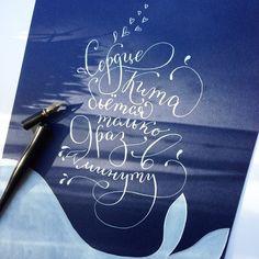 Calligraphy by Anna Liepina    Сердце кита бьётся только 9 раз в минуту. #facts #каллиграфия #calligraphy