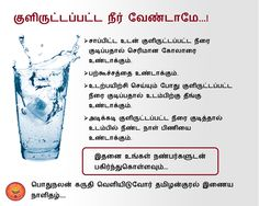 Dangerous Of Cold Water To Health In Tamil