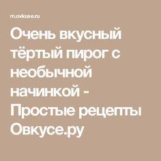 Очень вкусный тёртый пирог с необычной начинкой - Простые рецепты Овкусе.ру