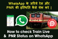 How To Check Train Running Status & PNR Status Live Check On WhatsApp Train Running Status, Running Training, Live, Check, Blog, Run Happy, Race Training
