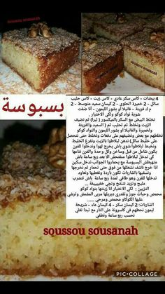 Arabic Dessert, Arabic Sweets, Arabic Food, Cooking Cake, Cooking Recipes, Sweets Recipes, Cake Recipes, Gluten Free Croissant, Tunisian Food