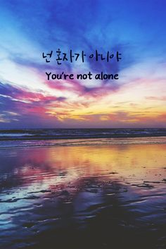 You're not alone 넌 혼자가 아니야.