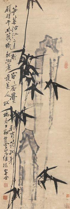 清代 - 鄭燮 -《竹石圖》               Zheng Xie (1693-1765)