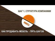 Как продавать мебель. Шаг 1. - Структура компании - ММКЦ - Сергей Александров - YouTube