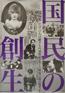 Posteritati: BIRTH OF A NATION, THE R1990 Japanese 20x29