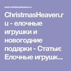 ChristmasHeaven.ru - елочные игрушки и новогодние подарки - Статьи: Елочные игрушки из папье-маше (мастер-класс)