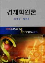 경제원론/개론   경제이론   경제/경영 - 인터넷교보문고 Economics, Finance
