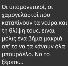 Greek Quotes, Wise Quotes, Inspirational Quotes, Sis Loves, Insta Posts, True Facts, True Words, Cool Words, Real Life