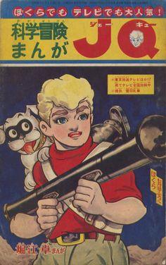 Japanese Jonny Quest Manga Comic July 1965
