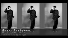 Ануфриев Д. - Всё для тебя
