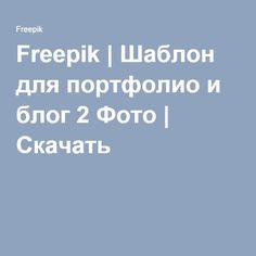 Freepik   Шаблон для портфолио и блог 2 Фото   Скачать