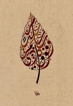 Calligraphy Art Works by Uday Al Araji, via Behance Arabic Calligraphy Design, Beautiful Calligraphy, Persian Calligraphy, Islamic Calligraphy, Calligraphy Alphabet, Calligraphy Fonts, Middle Eastern Art, Islamic Wall Art, Turkish Art
