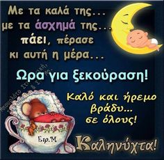 Good Night, Good Morning, Picture Quotes, Qoutes, Humor, Pictures, Photos, Cards, Greek