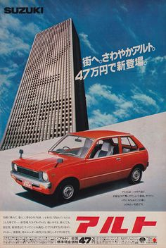 Suzuki, 1979. | v.valenti | Flickr