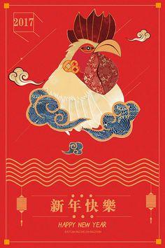 扁平新年快乐海报