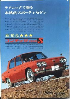 Executive Auto Shippers Here is how we Transport. #LGMSports relocate it with http://LGMSports.com グッとくる自動車広告 (1960年代いすゞ、日野、その他編)|SHIFT_C33-NEO STYLE Ver.2|ブログ|チョーレル|みんカラ - 車・自動車SNS(ブログ・パーツ・整備・燃費)