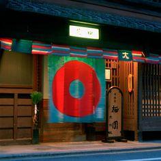 老舗菓子店のお正月飾り ノレンと門松 (c)HIROSHI MIZOBUCHI/SEBUN PHOTO