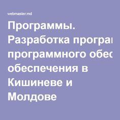 Программы. Разработка программного обеспечения в Кишиневе и Молдове