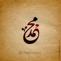 The goal of the Arabic names project is to design to the largest possible number of names with Arabic Calligraphy, the first goal was to design and. Arabic Calligraphy Tattoo, Arabic Calligraphy Art, Arabic Art, Name Design Art, Logo Design, Arabic Names, Teachers Day Gifts, Embroidery Art, Allah