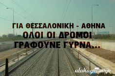 Atakagram: Για Θεσσαλονίκη - Αθήνα Greek Quotes, Railroad Tracks, My Love, Train Tracks