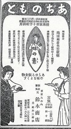 『それから』(27)  106年前の「それから(二十七)」掲載日(東京)の広告から