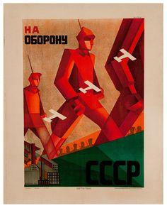 Выставка Представьте себе Москву. Архитектура, пропаганда, революция
