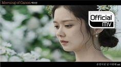 A Yeon Baek(백아연) _ Morning of canon(캐논의 아침) (You are my destiny(운명처럼 널 사랑해 OST Part. 1)