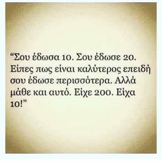 Greek Quotes, Texts, Lyrics, Cards Against Humanity, Sayings, Math Equations, Life, Notes, Ideas