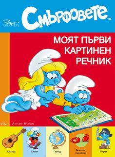 Картинен речник - Смърфовете!! http://www.book.store.bg/p108570/smyrfovete-moiat-pyrvi-kartinen-rechnik.html